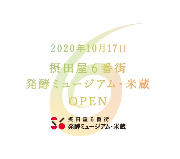 2020年10月17日 摂田屋6番街 発酵ミュージアム・米蔵OPEN